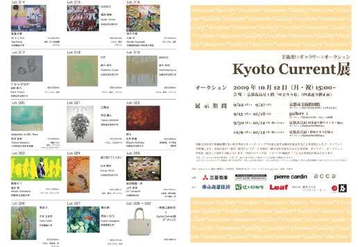 Kyoto Current