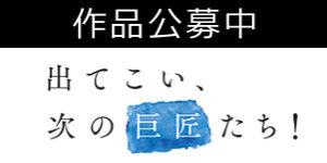 三菱アートゲートプログラム